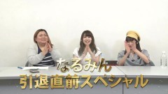 #99 CLIMAXセレクション/なるみん引退直前スペシャル/動画