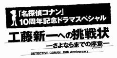 名探偵コナン 工藤新一への挑戦状〜さよならまでの序章(プロローグ)〜/動画