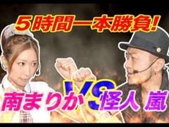#1南まりかの唐突ドロップキック嵐/動画