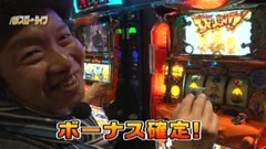 #80 パチスロ〜ライフ西荻窪★後編/動画