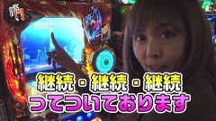 #57 笑門/まどマギ2/星矢 海皇覚醒Special/動画