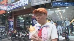 #7 千原せいじ漫遊記 世界ふれあい旅スペシャルinベトナム/動画