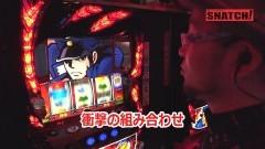 #7 SNATCH!/押忍!番長3/リノ/動画