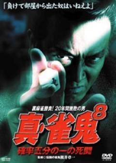 真・雀鬼8 確率五分の一の死闘/動画