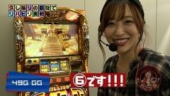 #497 極セレクション/凱旋/動画