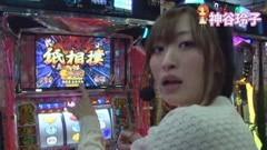 #78 パチスロ極セレクション_射駒タケシと神谷玲子がノリ打ちエウレカ2/動画