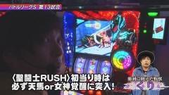 #13 パチバトS「シーズン1」/ハーデス/パチスロ星矢海皇/動画