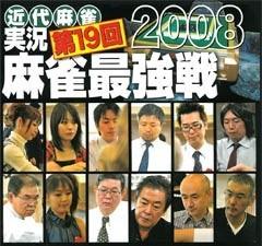 第19回麻雀最強戦 オープニング/動画