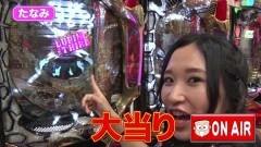 #197 オリジナル必勝法セレクション/消されたルパン/シンフォギア/動画
