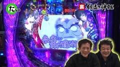 #253 オリジナル必勝法セレクション/北斗7/慶次2漆黒/北斗無双/地獄少女 弐 /動画