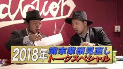 #72 嵐と松本/勝利に直結する「VIP○○」/動画