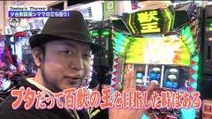 #82 嵐と松本/獣王 王者の覚醒/エウレカAO/ハナビ/動画