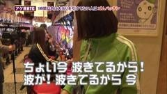 #11 満天アゲ×2/ハーロック/AKB バラ/魁!!男塾/ダンバイン /動画