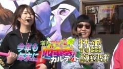 #53 満天アゲ×2/テラフォ/ひぐらし叫/AKBバラ/ヱヴァ12/動画