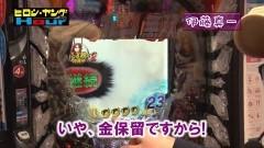 #311 ヒロシ・ヤングアワー/真・北斗無双/大海物語4/動画