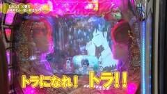 #69 満天アゲ×2/冬ソナRe/マクロスF2/めぞん299/GANTZ/動画