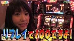 #440 打チくる!?/北斗の拳 転生の章 他 前編/動画