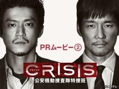 CRISIS 公安機動捜査隊特捜班 PRムービー�A/動画