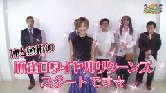 沖と魚拓の麻雀ロワイヤル RETURNS 第239話/動画