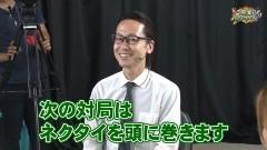 沖と魚拓の麻雀ロワイヤル RETURNS 第243話/動画