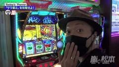 #113 嵐と松本/押忍!サラリーマン番長2/動画