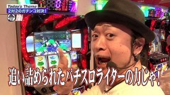 #99 嵐と松本/番長3/北斗天昇/マイジャグ4/ハナビ/動画