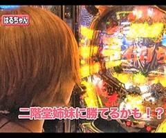 #85レディースバトル 二階堂が挑戦はるちゃん/シルヴィー★前編/動画