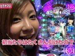 #116レディースバトル 二階堂が挑戦ヒラヤマン/しおねぇ★後編/動画