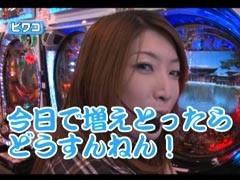 #119レディースバトル 二階堂が挑戦ビワコ/さやか/動画