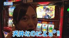 #138レディースバトル 二階堂が挑戦/井上由美子/サワ・ミオリ/動画