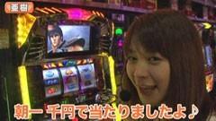 #143レディースバトル 二階堂が挑戦/ビワコ/さやか/動画