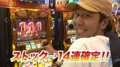 #42 TAI×MAN/ミリオンゴッド-神々の凱旋-/動画
