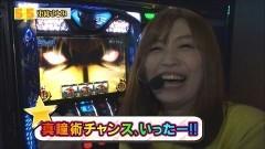 #18 55奪取/獣王 王者の覚醒/番長3/バジ絆/サラ番/動画