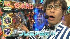 #16 ポコポコ/大海物語3/CRエウレカ/ヤマト/牙狼 金色/動画