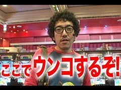 #44黄昏☆びんびん物語�押忍!番長2/モンキーターン/ミリオンゴッド/動画