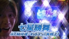 #51 TAI×MAN/パチスロ北斗の拳 強敵/動画