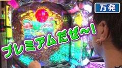 #59 万発・ヤングのわかってもらえるさ/海物語IN沖縄3 桜バージョン/動画