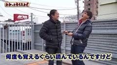 #171 わかってもらえるさ/蒼天の拳 朋友/藤丸くん/P沼/動画