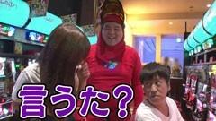 #117 ガケっぱち!!/ヒラヤマン/玉城(セブンbyセブン)/動画