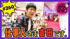 #260 ガケっぱち!!/長田 圧平(チョコレートプラネット)/動画