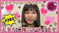 #282 ガケっぱち!!/グイグイ大脇 /動画