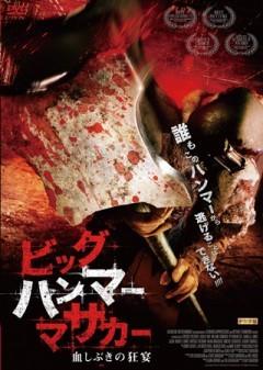 ビッグハンマー・マサカー 血しぶきの狂宴/動画