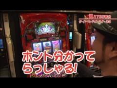 #297 嵐・梅屋のスロッターズ☆ジャーニー/岐阜県★後編/動画