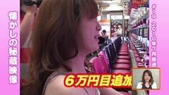 #284 ビワコのラブファイター/ベストセレクション/動画
