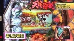 #173 ビワコのラブファイター/CR北斗の拳6 天翔百裂/動画