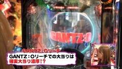 #260 ビワコのラブファイター/GANTZ:2/動画