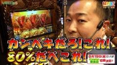 #491 打チくる!?/ミリオンゴッド 凱旋 後編/動画