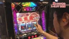 #459 嵐・梅屋のスロッターズ☆ジャーニー/大分県★後編/動画