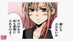 #9 健気!女の子の胸のうち!〜前編〜/動画