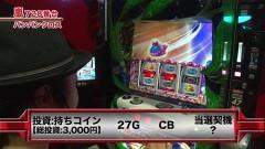 #535 嵐・梅屋のスロッターズ☆ジャーニー/東京都★前編/動画